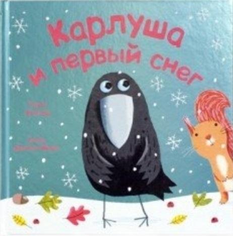 Купить Карлуша и первый снег, Мозаика-Синтез, Стихи и песни