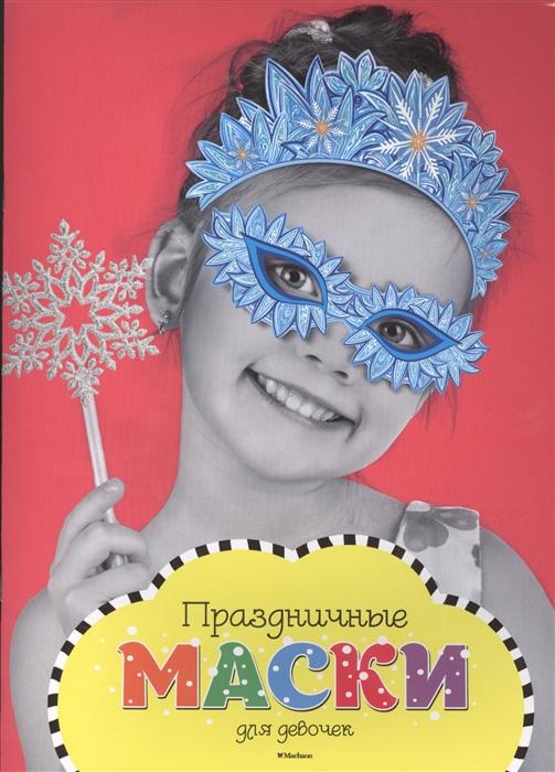 Плаксунова Д. (ред.) Праздничные маски для девочек комарова д ред для девочек суперраскраска