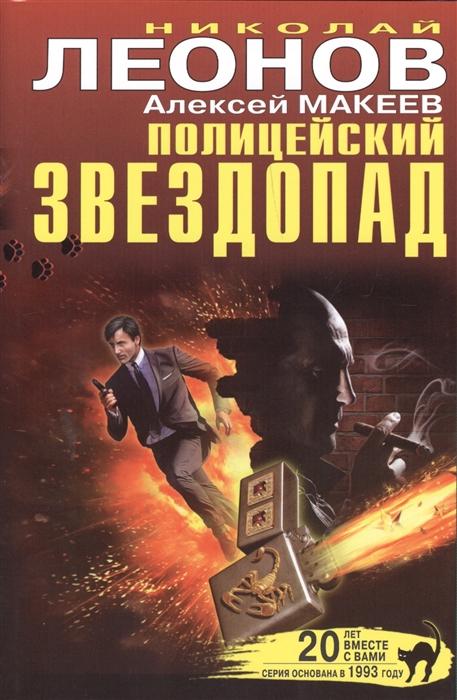 Леонов Н., Макеев А. Полицейский звездопад леонов н макеев а моя дочь волчица