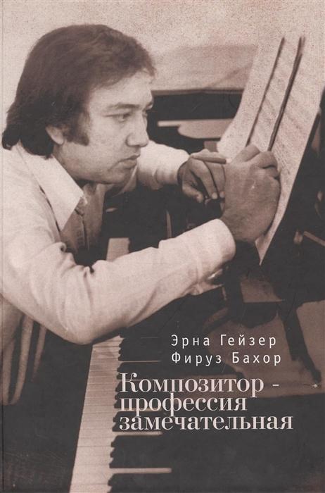 Композитор - профессия замечательная