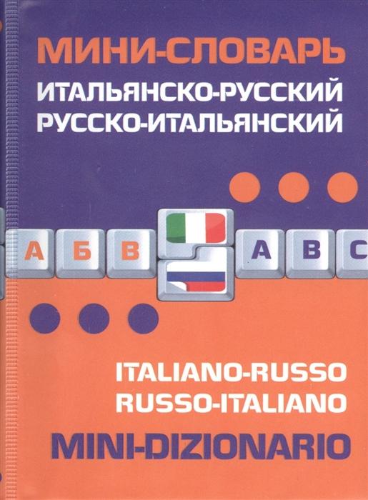 Лахтионова Е. (сост.) Итальянско-русский русско-итальянский мини-словарь стоимость