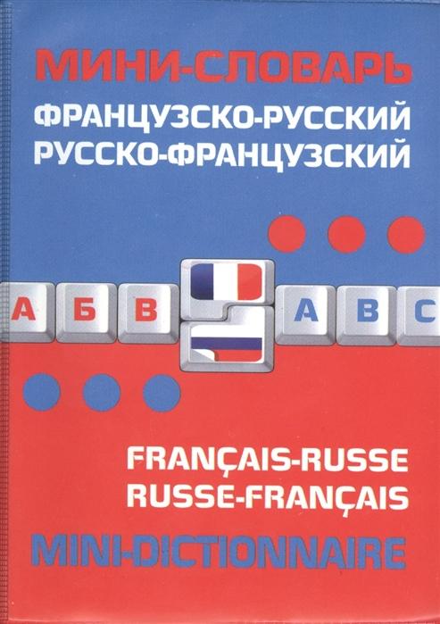 Ивакин А. (ред.) Французско-русский русско-французский мини-словарь недорого