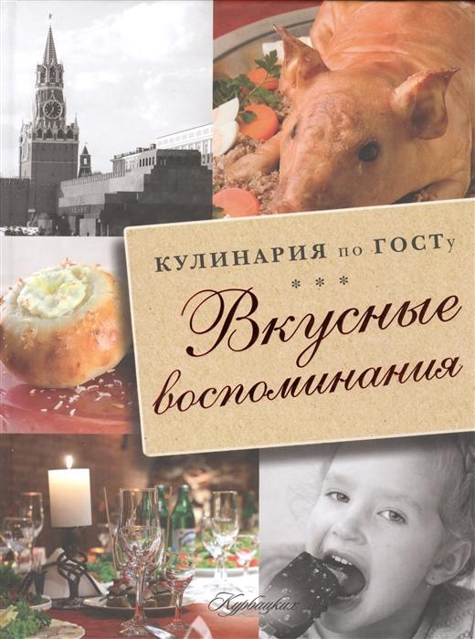Куличихина Т. (ред.) Вкусные воспоминания Кулинария по ГОСТу