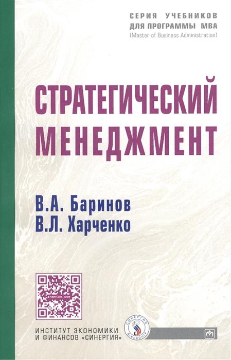 Фото - Баринов В., Харченко В. Стратегический менеджмент учебное пособие шпаргалка стратегический менеджмент