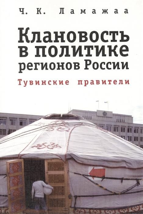 Клановость в политике регионов России Тувинские правители