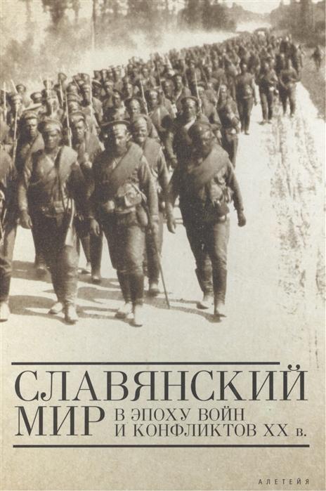 Славянский мир в эпоху войн и конфликтов XX века