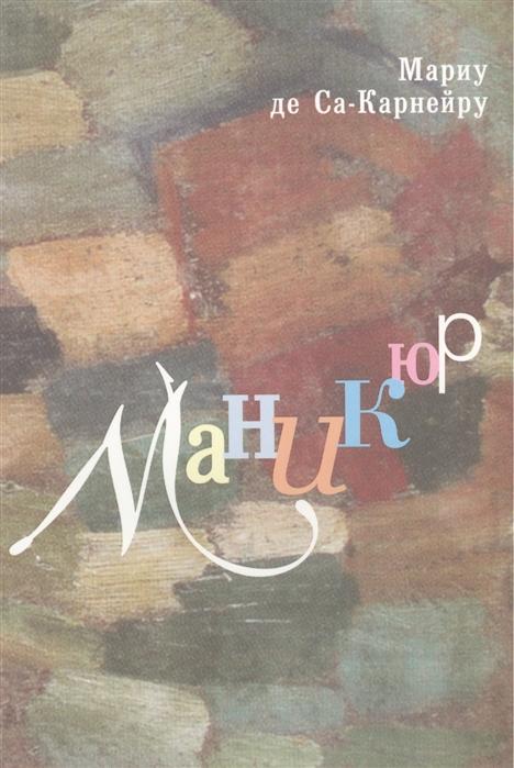 Поэма Маникюр Мариу де Са-Карнейру в контексте интермедиальности Пособие для изучающих португальский язык и европейскую культуру XX века