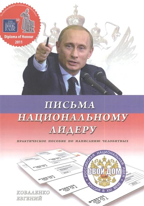 Письма национальному лидеру Россия в ХХI веке Стратегический план развития Практическое пособие по написанию челобитных