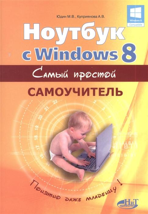 Юдин М., Куприянова А., Прокди Р. Ноутбук с Windows 8 Самый простой самоучитель прохоров а а прокди р г финков м в самоучитель photoshop cs5 официальная русская версия dvd