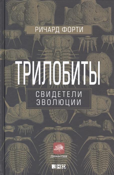 Форти Р. Трилобиты Свидетели эволюции