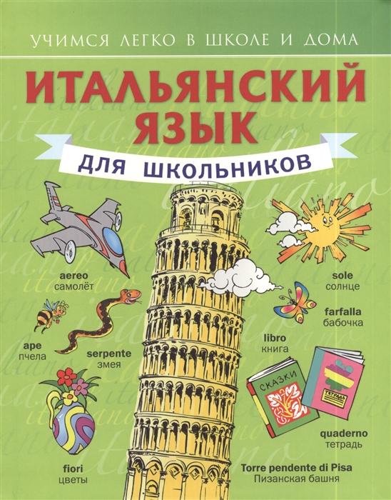 Матвеев С. Итальянский язык для школьников