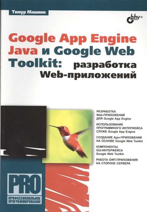 Машнин Т. Google App Engine Java и Google Web Toolkit разработка Web-приложений машнин т javafx 2 0 разработка ria приложений