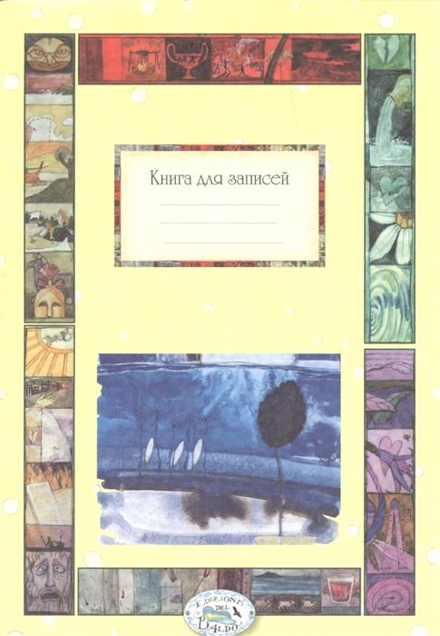 Книга для записей Времена года