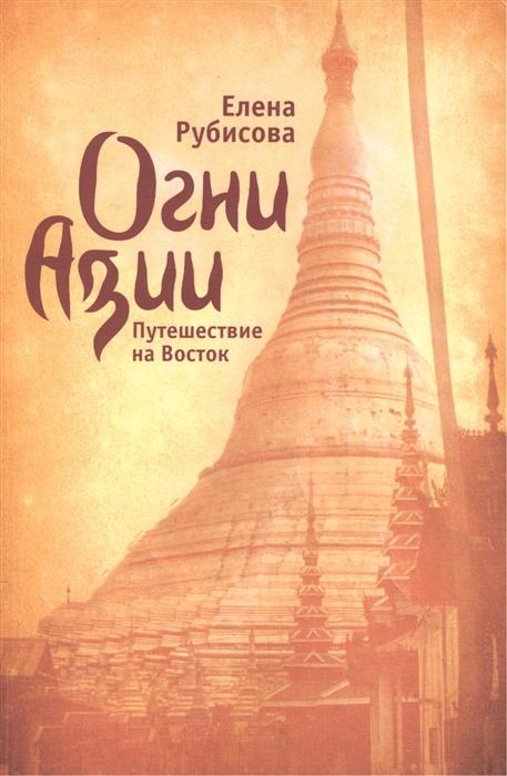 Рубисова Е. Огни Азии Путешествие на Восток