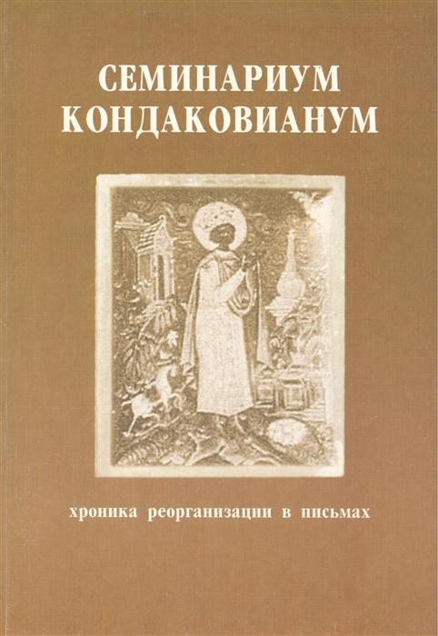 Семинариум Кондаковианум Хроника реорганизации в письмах 1929-1932