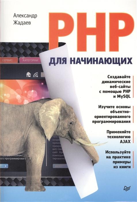 Жадаев А. PHP для начинающих все цены