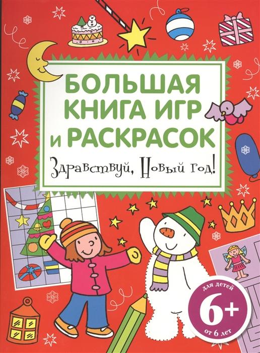 Здравствуй Новый год Большая книга игр и раскрасок