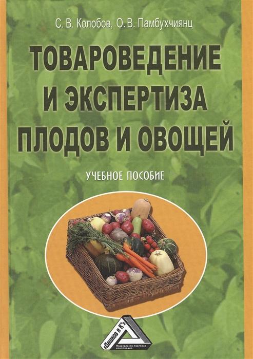 Колобов С. Товароведение и экспертиза плодов и овощей Учебное пособие 2-е издание