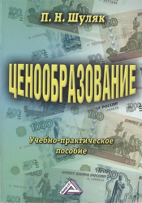 Ценообразование Учебно-практическое пособие 13-е издание переработанное и дополненное