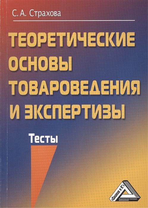 Страхова С. Теоретические основы товароведения и экспертизы Тесты недорого