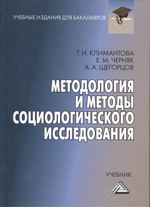 Климантова Г. Методология и методы социологического исследования Учебник цена