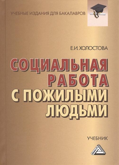 Социальная работа с пожилыми людьми Учебник 7-е издание переработанное и дополненное