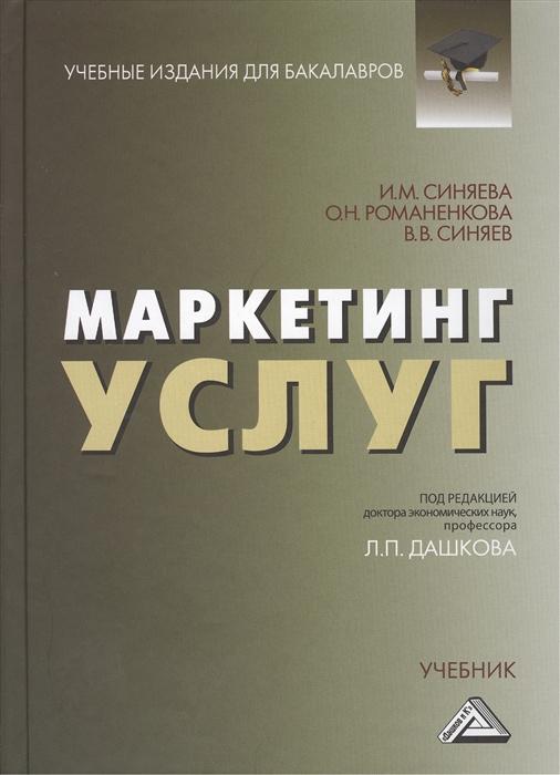 Синяева И. Маркетинг услуг Учебник сергей ким маркетинг учебник
