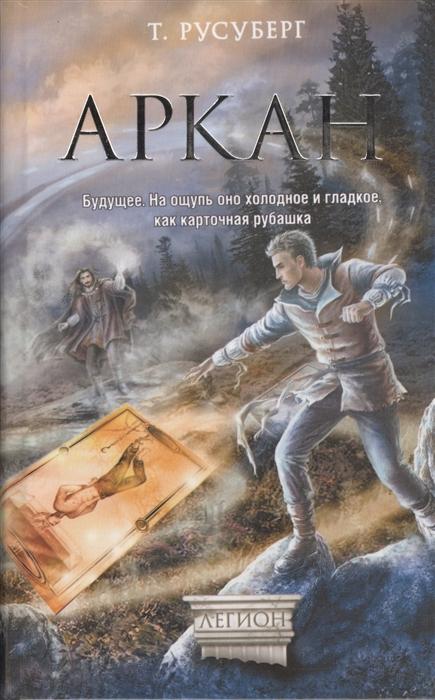 Русуберг Т. Аркан нелли аркан шлюха