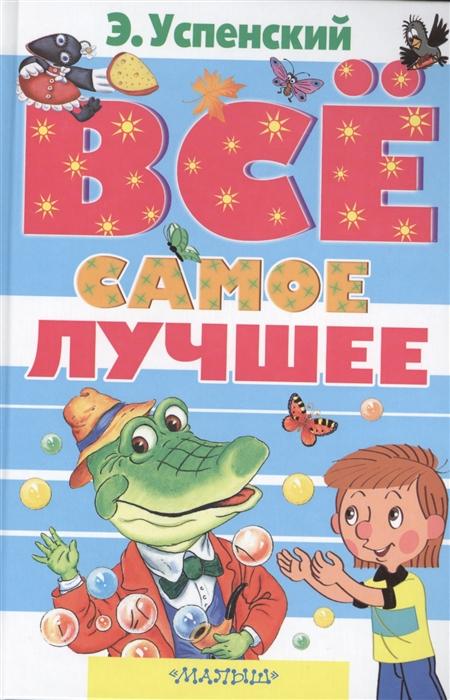 Успенский Э. Все самое лучшее Сказочные повести сказочные истории стихи
