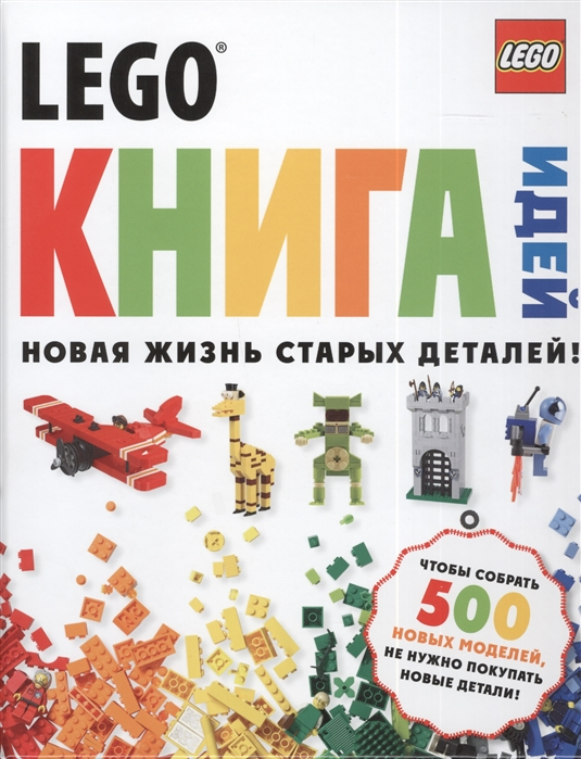 LEGO Книга идей Новая жизнь старых деталей