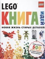 LEGO. Книга идей. Новая жизнь старых деталей