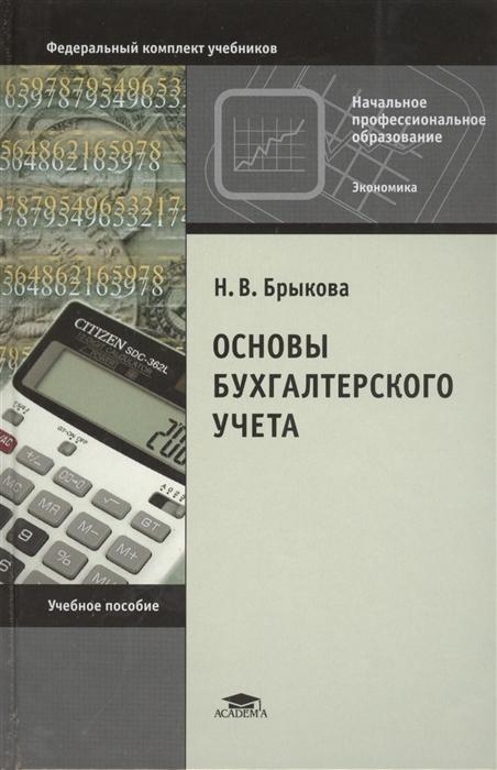 Основы бухгалтерского учета 9-е издание исправленное