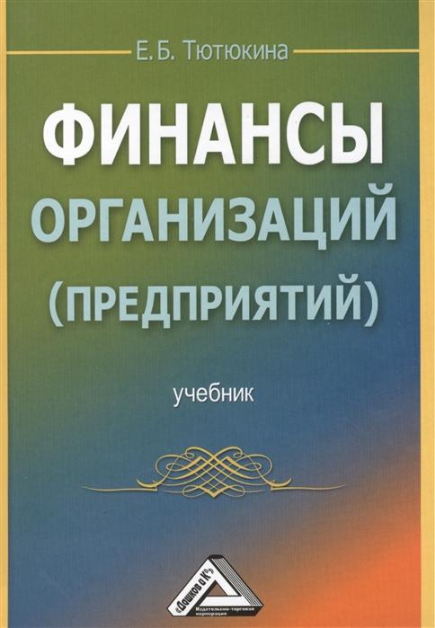 Финансы организаций предприятий Учебник