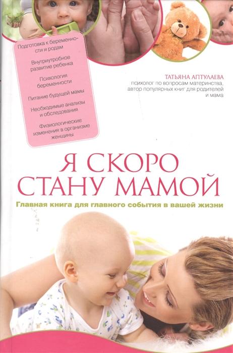 Я скоро стану мамой Главная книга для главного события в вашей жизни