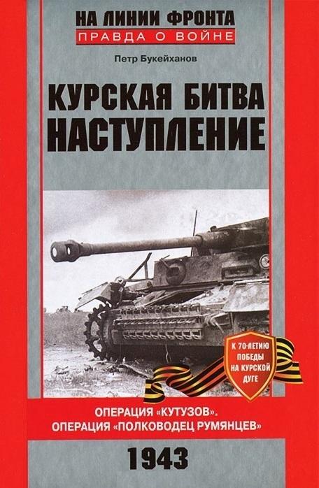Букейханов П. Курская битва Наступление Операция Кутузов Операция Полководец Румянцев Июль-август 1943