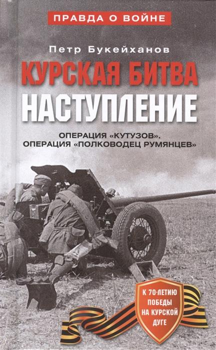 Букейханов П. Курская битва Наступление Операция Кутузов Операция Полководец Румянцев Июль-август 1943 цена