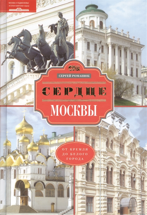 Романюк С. Сердце Москвы От Кремля до Белого Города романюк с русский лондон