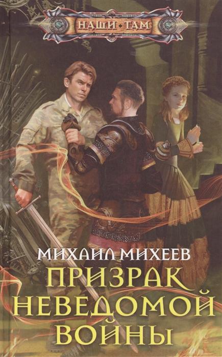 Михеев М. Призрак неведомой войны Роман цена и фото