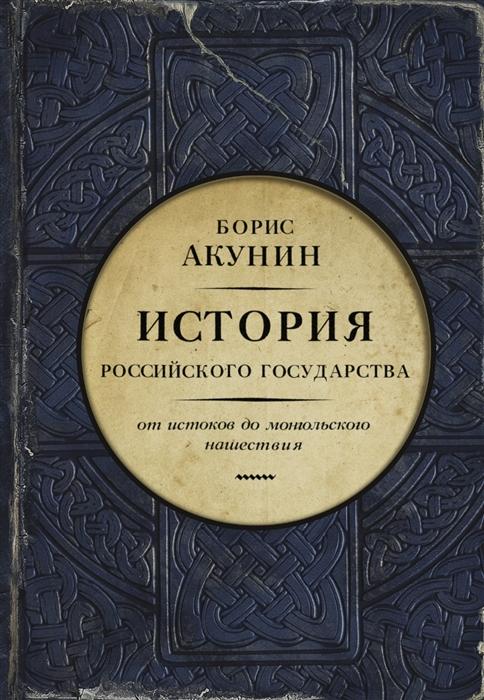 Акунин Б. История Российского государства Часть Европы
