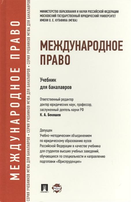лучшая цена Бекяшев К. (ред.) Международное право Учебник для бакалавров