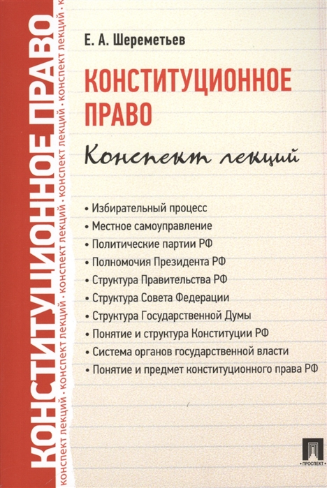 цена на Шереметьев Е. Конституционное право Конспект лекций
