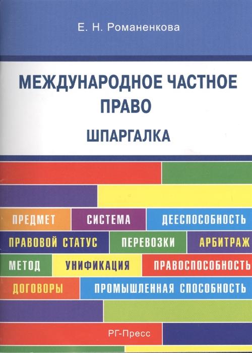 Романенкова Е. Международное частное право Шпаргалка гаврилов в международное частное право 4 е издание переработанное
