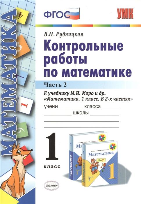 Рудницкая В. Контрольные работы по математике 1 класс Часть 2 К учебнику М И Моро и др Математика 1 класс В 2-х частях рудницкая в математика 3 класс дидактические материалы в 2 частях часть 2