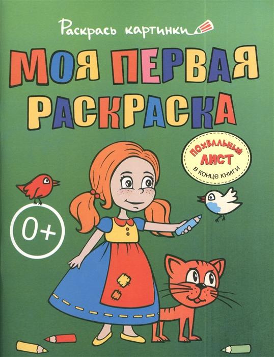 Паранина Е. (худ.) Моя первая раскраска Большая книга раскрасок для самых маленьких
