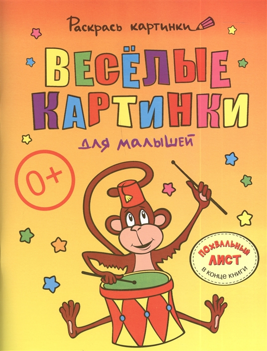 Фото - Панфилова Е. (худ.) Веселые картинки для малышей Большая книга раскрасок для самых маленьких панфилова е худ прописи веселый цирк