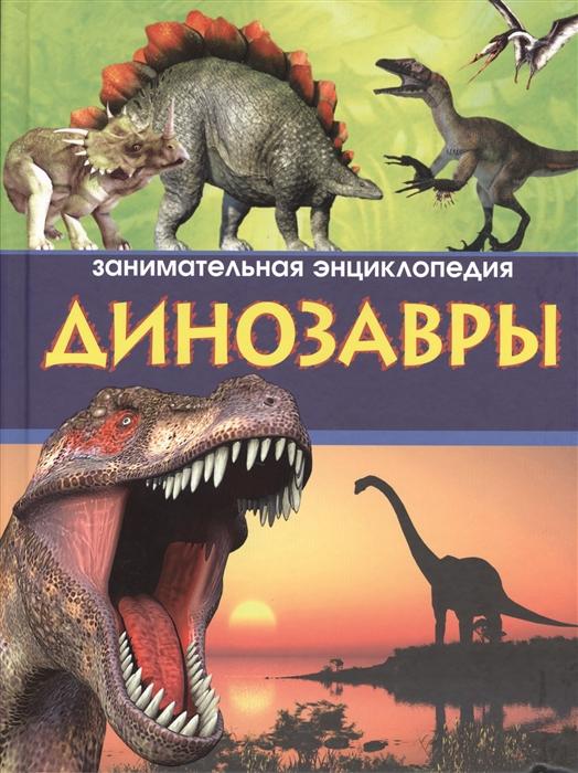 Динозавры Занимательная энциклопедия