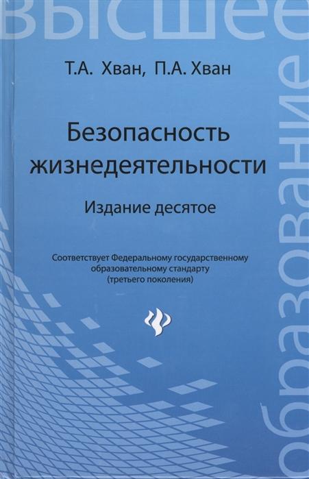Безопасность жизнедеятельности Издание 10-е Учебное пособие