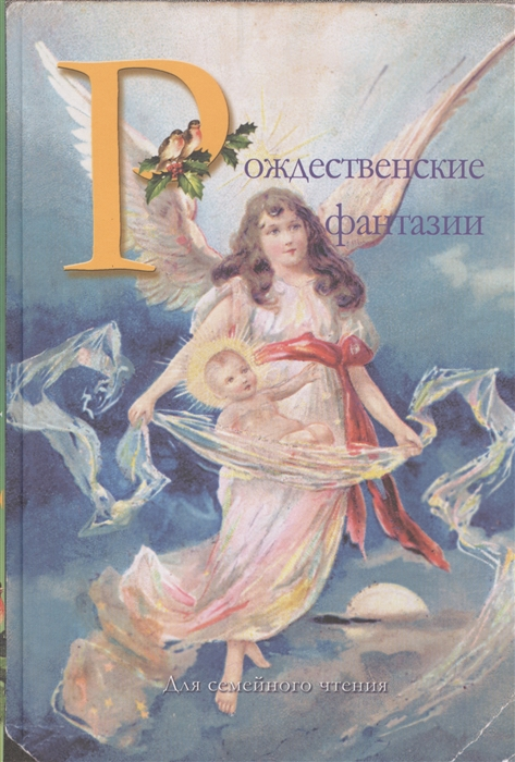 Рождественские фантазии Стихи и рассказы русских писателей