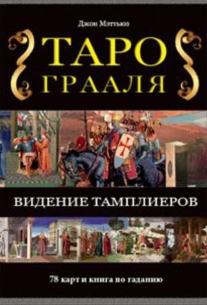 цена на Мэттьюз Дж. Таро Грааля Видение тамплиеров 78 карт и книга по гаданию