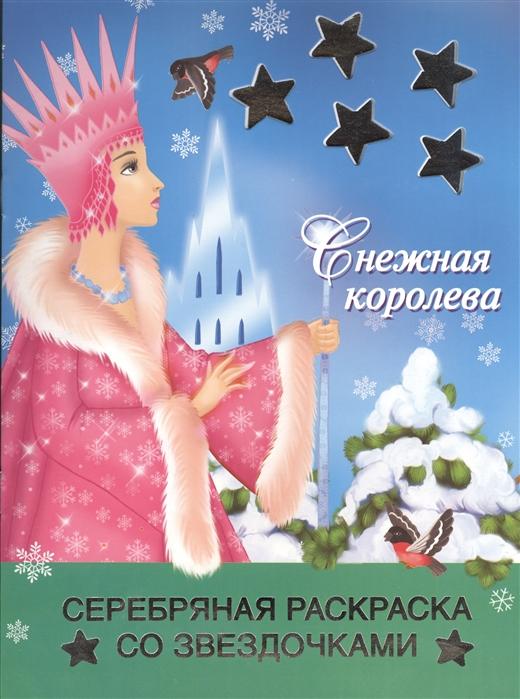 Жуковская Е. (худ.) Снежная королева